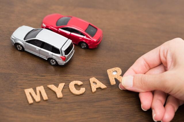 おもちゃの車とマイカーの文字