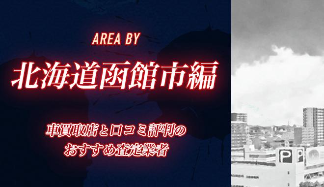北海道函館市のおすすめ車買取業者