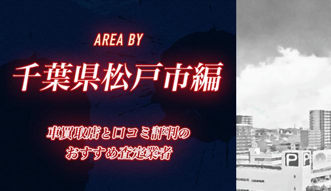 千葉県松戸市のおすすめ車買取業者