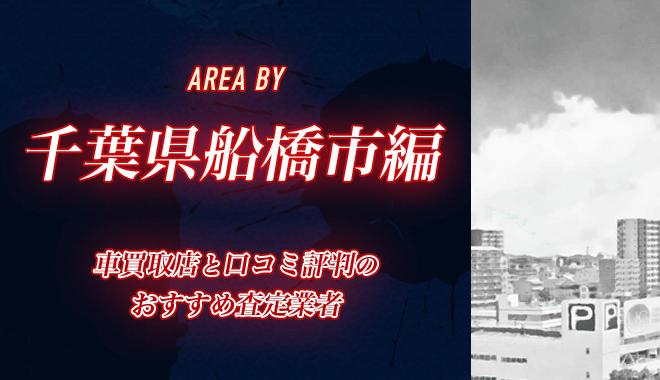 千葉県船橋市のおすすめ車買取業者