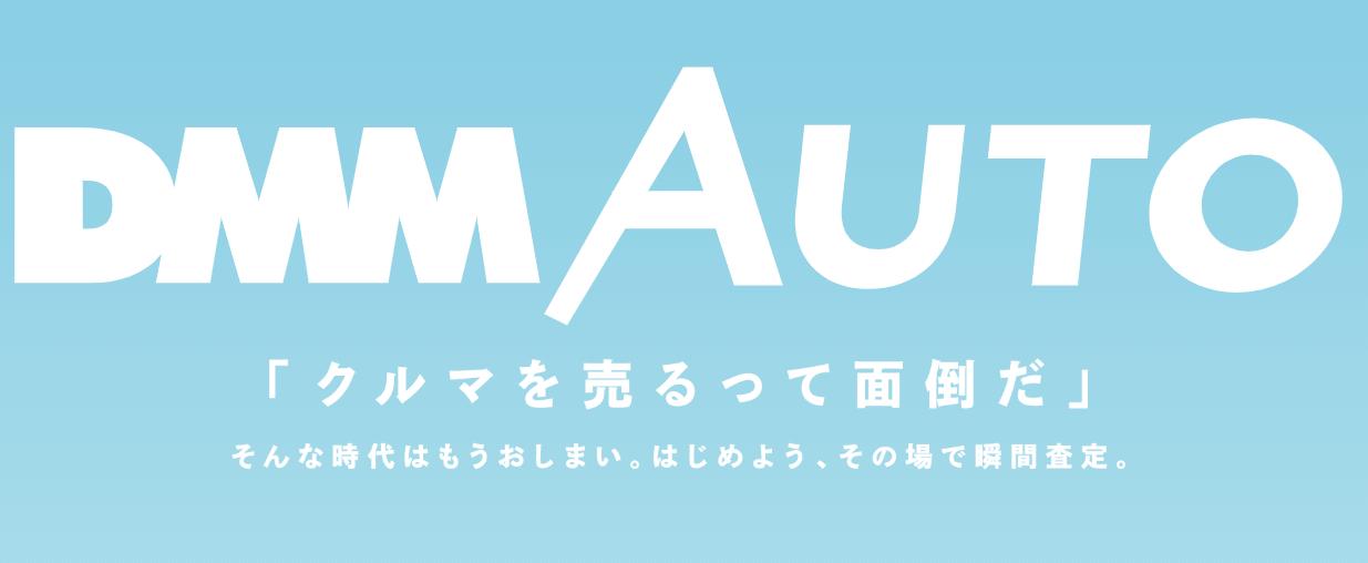 DMMオート公式サイト