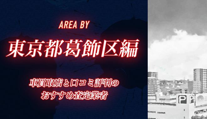 東京都葛飾区のおすすめ車買取業者
