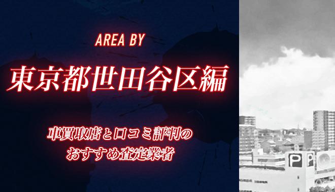 東京都世田谷区のおすすめ車買取業者