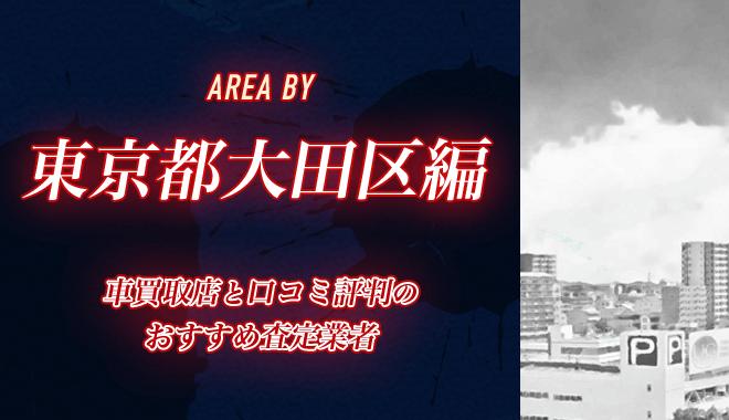 東京都大田区のおすすめ車買取業者