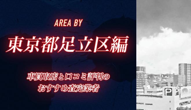 東京都足立区のおすすめ車買取業者
