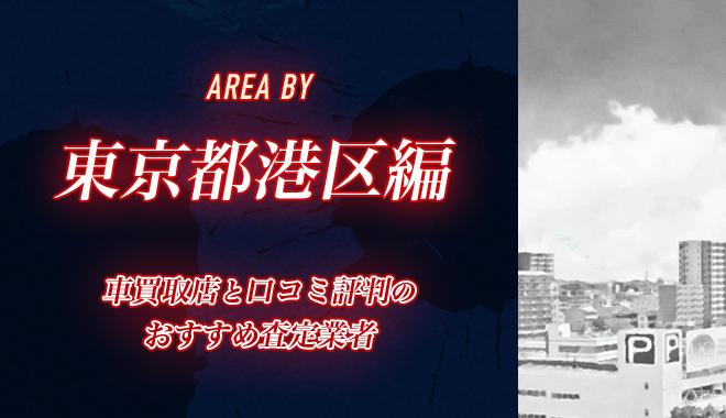 東京都港区のおすすめ車買取業者