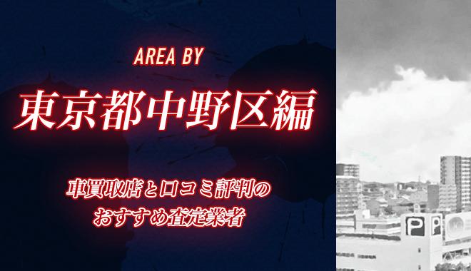 東京都中野区のおすすめ車買取業者