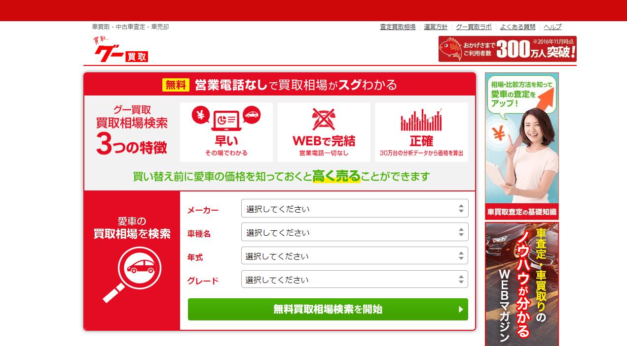 goo車買取公式サイト