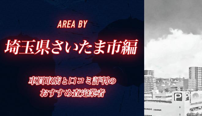 埼玉県さいたま市のおすすめ車買取業者