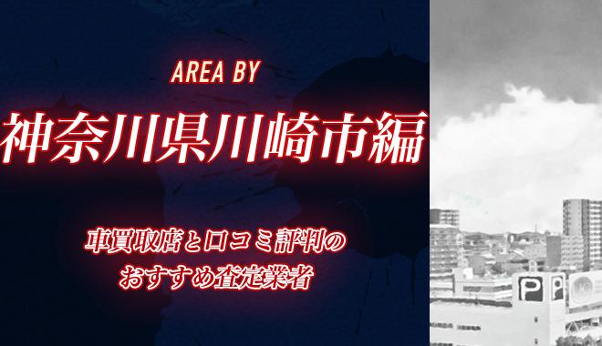 神奈川県川崎市のおすすめ車買取業者