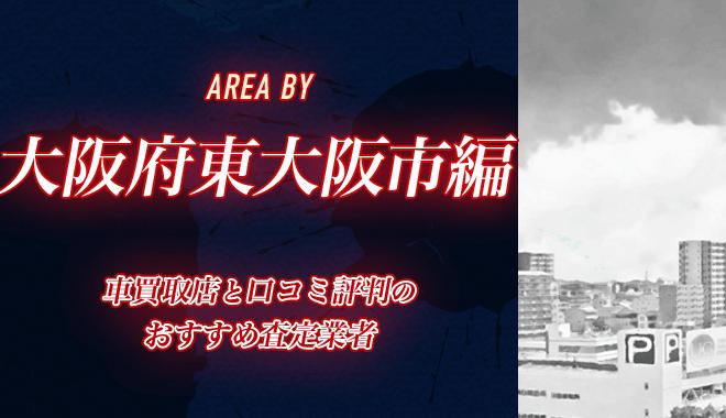 大阪府東大阪市のおすすめ車買取業者