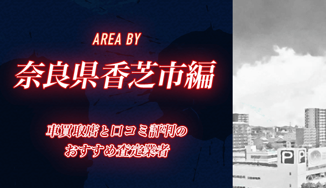 奈良県香芝市のおすすめ車買取業者