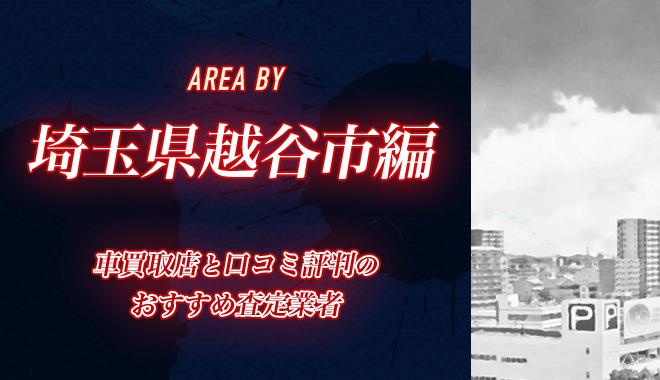 埼玉県越谷市のおすすめ車買取業者