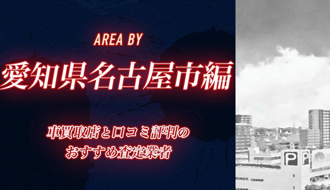 愛知県名古屋市のおすすめ車買取業者