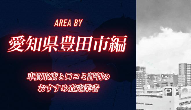 愛知県豊田市のおすすめ車買取業者