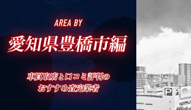 愛知県豊橋市のおすすめ車買取業者