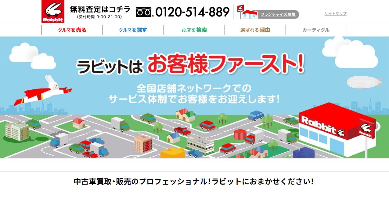ラビット公式サイト