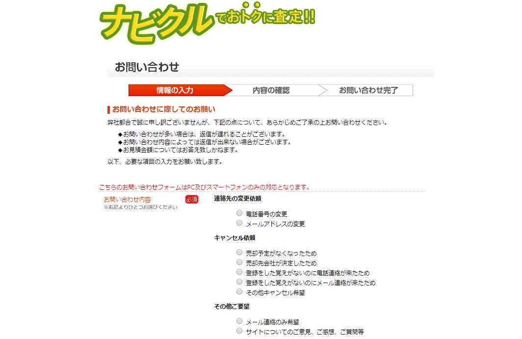 ナビクル公式サイト