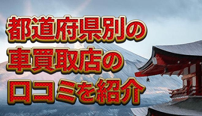 都道府県別のおすすめ車買取店の口コミ評判紹介